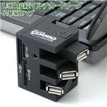 USB接続マルチカードリーダ&USBハブ