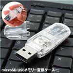 microSD USBメモリー変換ケース
