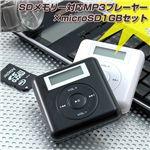 SDメモリー対応MP3プレーヤー×microSD 1GBセット BLACK