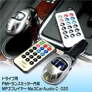 ドライブ用FMトランスミッター内蔵MP3プレイヤー Mp3CarAudio C-020 の詳細をみる