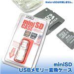 miniSD USBメモリー変換ケース miniSD-CASE/CL