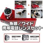 携帯電話レンズセット【ワイド&魚眼レンズ】