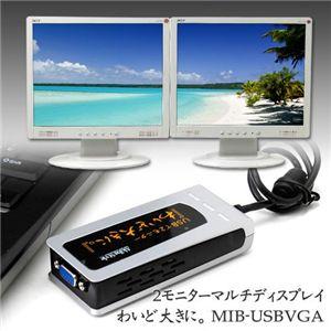 2モニターマルチディスプレイ わいど大きに MIB-USBVGA