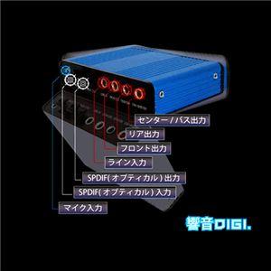 響音DIGI(きょうおんデジ)の商品画像大3