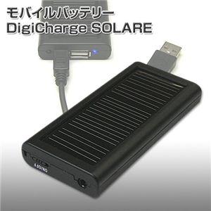 モバイルバッテリー DigiCharge SOLARE