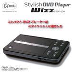 シーマ コンパクトDVDプレーヤー CSDP-500