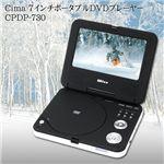 Cima 7インチポータブルDVDプレーヤー CPDP-730