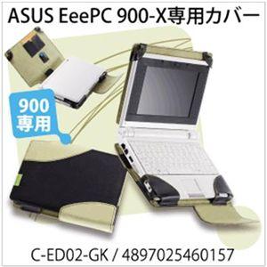 イージーフィット EeePC900スリーブ グリーン&ブラック C-ED02-GK