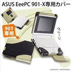 イージーフィット EeePC901スリーブ グリーン&ブラック C-ED02-GK-01