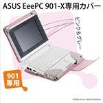 イージーフィット EeePC901スリーブ ピンク&グレー C-ED02-NS-01