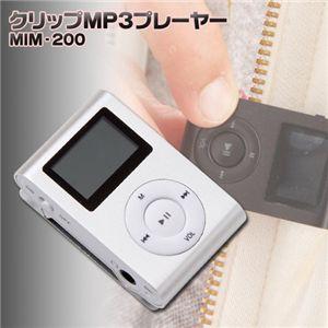 MIM-2000シリーズ MP3プレイヤー(2GBメモリ内蔵) シルバー