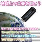 USBインターネットラジオ Dragon Music