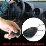 車のキーレスリモコンカメラ SPY-003の詳細ページへ