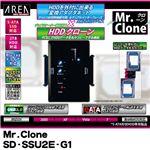 Mr.Clone(ミスター.クローン) SD-SSU2E-G1