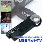 USB接続で世界のTVが鑑賞できる USBネットTV BLACK