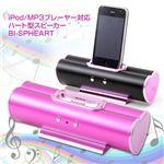 iPod / MP3プレーヤー対応 ハート型スピーカー BI-SPHEART ピンク