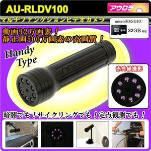 【小型カメラ】マルチファンクション AU-RLDV100