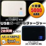 USBポータブルチャージャー USBPS2 ピアノホワイト