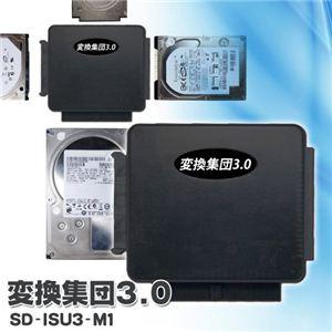 変換集団3.0 SD-ISU3-M1 内蔵HDDをUSB3.0の外付けに