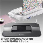 CHOIIX(チョイス) ハブ&HDDスロット搭載 ノートPC用冷却台 スタッシュ ブラック