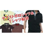 メンズスタイル テイストポロシャツ&Tシャツ福袋 Lサイズセット