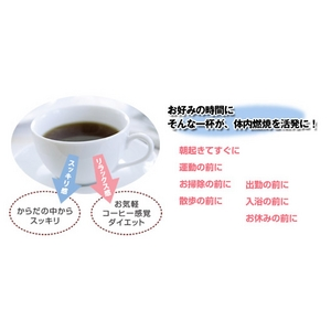 コーヒー感覚の食物繊維ダイエット ボディースクイーズ1500
