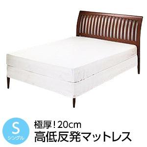 【寝具】極厚!20cm高低反発マットレス シングル