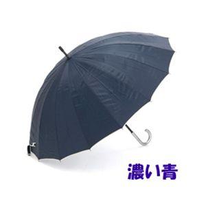 無敵傘 濃い青