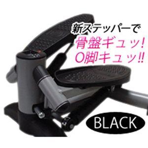 美脚ステッパー ブラック