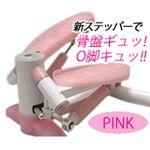 スリムサポート コンパクト美脚ステッパー ピンク デジタルカウンター付き