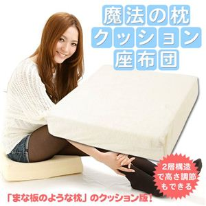 魔法の枕クッション座布団