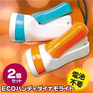 ECOハンディダイナモライト【2個セット(ブルー、オレンジ各1色)】