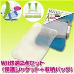 Wii快適商品2点セット(保護ジャケット+収納バッグ)