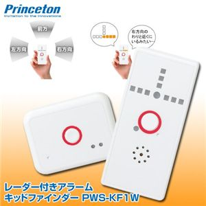 Princeton レーダー付きアラーム キッドファインダー PWS-KF1W