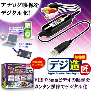 デジ造☆映像版 USBビデオキャプチャユニット【バーゲン通販】