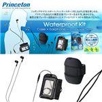 プリンストン 携帯オーディオプレーヤー用防水キット PIP-WPCB