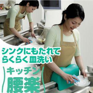 キッチン腰楽