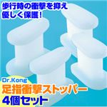 Dr.Kong 足指衝撃ストッパー  【計4個セット】2個入×2