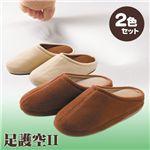 足護空II 【2色セット】ブラウン+クリーム