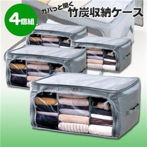 ガバっと開く 竹炭収納ケース4個組