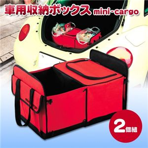 車用収納ボックス mini-cargo(クーラーボックス付き)2個組