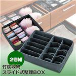 竹炭収納 スライド式整理BOX 2個組