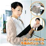 アレンジ自由な手編みのショール