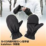 カイロ内蔵可能 ミトン型手袋 kaishion(快指温)Sサイズ