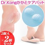 Dr.Kong かかとケアパット【2個入り×2セット(計4個)】