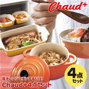 Chaud+キッチン4点セット オレンジ (キャセロール/スクエアベイクディッシュ/レクタングルベイクディッシュ/ハンドルボウル)