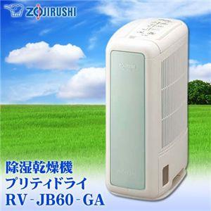 象印 除湿乾燥機 プリティドライ RV-JB60-GA