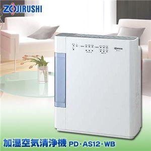 象印 加湿空気清浄機 PD-AS12-WB