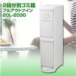 2段分別ゴミ箱 プルアウトツイン20L-2030