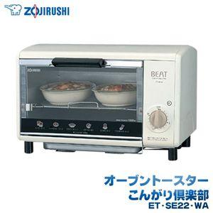 象印 オーブントースター ET-SE22-WA